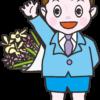 花束を後ろ手に持って手を振っている少年のイラスト