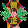 賀正の文字のついた正月飾りのイラスト