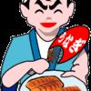 うなぎの蒲焼をさしだしている蒲焼職人の若者のイラスト
