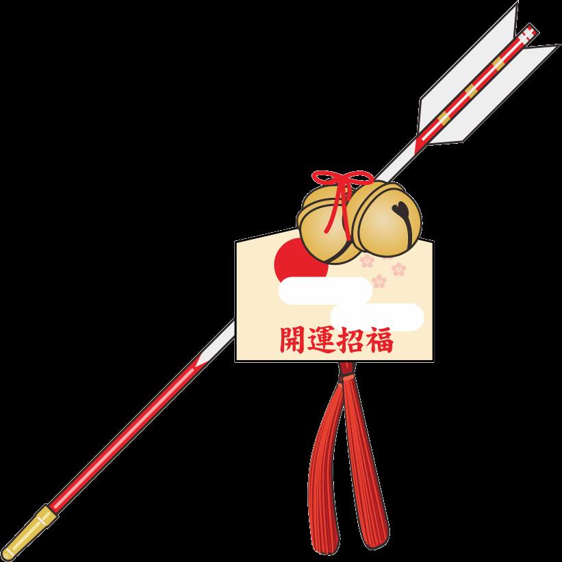 金色の鈴のついた破魔矢のイラスト画像