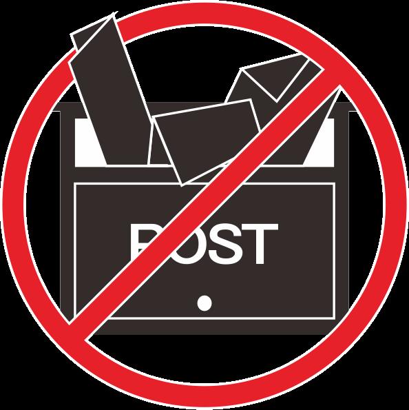 迷惑ポスティング禁止のピクトグラム