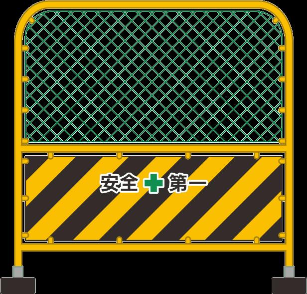 工事現場の危険区域と安全区域を区切るガードフェンスのイラスト
