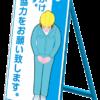 女性オジギビトの工事中お願い看板のイラスト