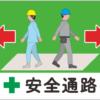 大規模な工事現場に設置する安全通路の看板のイラスト